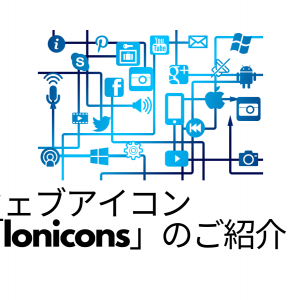 ウェブアイコン「Ionicons」のご紹介