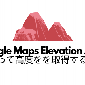 Google Maps Elevation APIを使って、高度をを取得する方法