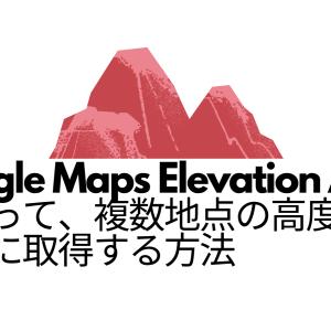 Google Maps Elevation APIを使って、複数地点の高度を一度に取得する方法