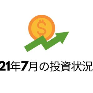2021年7月の投資状況公開