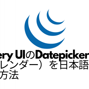 jQuery UIのDatepicker(カレンダー)を日本語化する方法