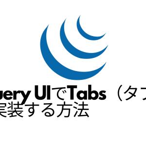 jQuery UIでTabs(タブ)を実装する方法