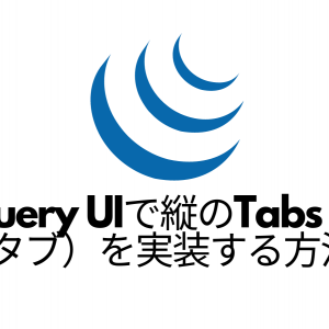 jQuery UIで縦のTabs(タブ)を実装する方法