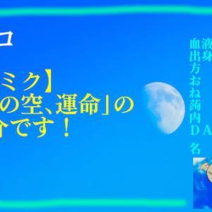 【初音ミク】「黄泉の空、運命」のご紹介です!
