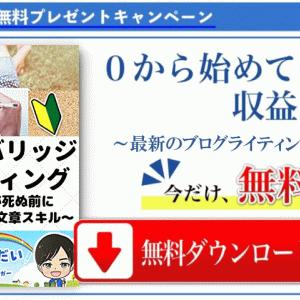 【期間限定】祝!Amazon無料書籍 無料配布キャンペーン