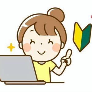 【その3】超超初心者プログラミング学習