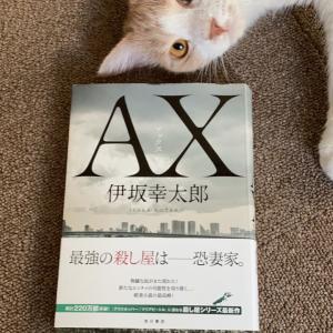 【読書】『AX』