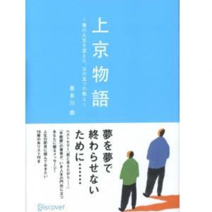 【読書】『上京物語』