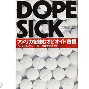 【読書】DOPESICK~アメリカを蝕むオピオイド危機~