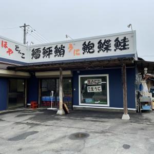 斎藤商店(洋野町)