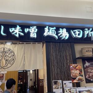 麺場田所商店(盛岡市)