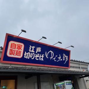 ゆで太郎(八戸湊高台)