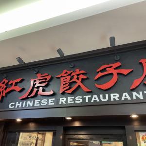 紅虎餃子房(イオン下田)