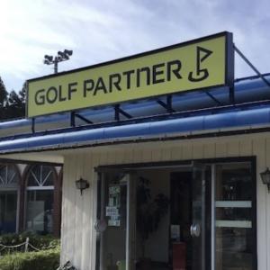 ゴルフパートナー(八戸)