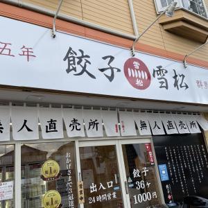 餃子の雪松(八戸石堂)