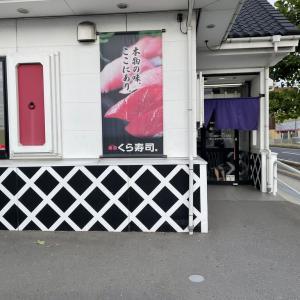 くら寿司(八戸)