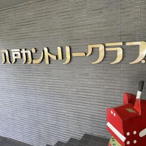 八戸カントリークラブ(階上町)