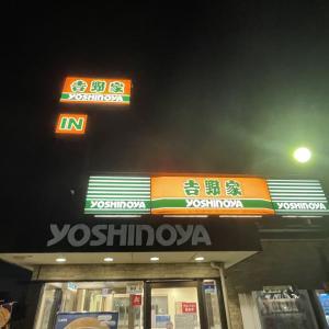 吉野家(八戸)