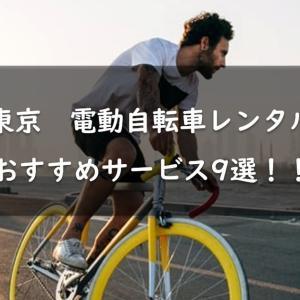 【最短15分から】東京のおすすめ電動自転車レンタルサービス9選!