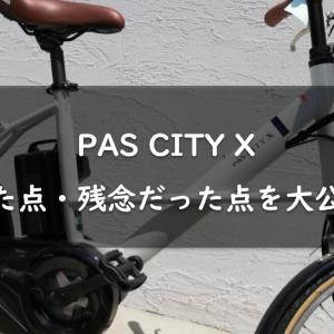 【快適すぎる】ヤマハPAS CITY Xをレビュー!良かった点・残念だった点を大公開!