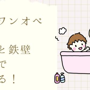 年子のワンオペ風呂は便利グッズと手順で乗り切れる!私がやった楽々手順