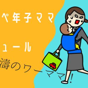 ワーママの年子2人育児平日ワンオペタイムスケジュール