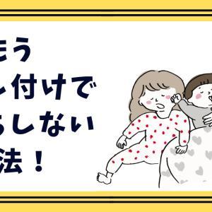寝かしつけ寝落ち回避!2児年子ママが見つけた小技を組み合わせて寝落ちを防止