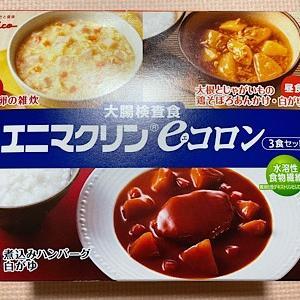 大腸内視鏡検査〜前日編