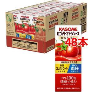 20%ポイント還元!野菜ジュース各種!
