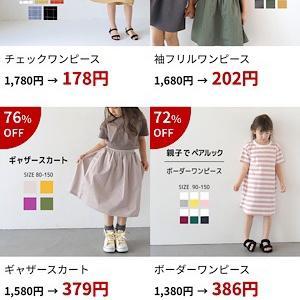 【タダポチ】子ども服♡