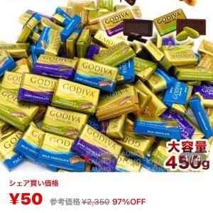 【カウシェ募集】50円でGODIVA買えます!