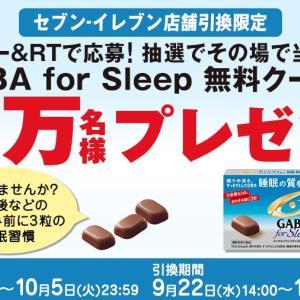 いま当たり!4万人に当たるGABAチョコレート