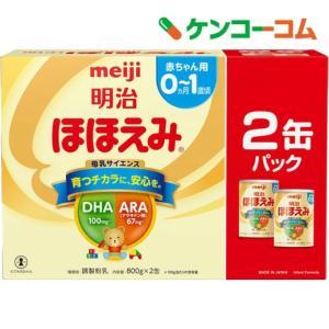 楽天コーヒー37円!明治ほほえみ、お惣菜、野菜ジュース20%ポイント還元!