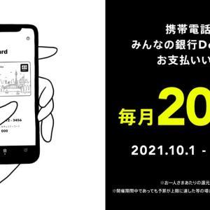 【20%還元】携帯電話料金!3/31まで毎月!