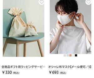 【タダポチ、安ポチ】マスクタダ、パンツ、スカート289円送料無料