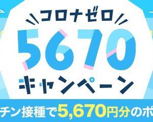 秒で100円もらえる!ワクチン2回接種済みの方限定