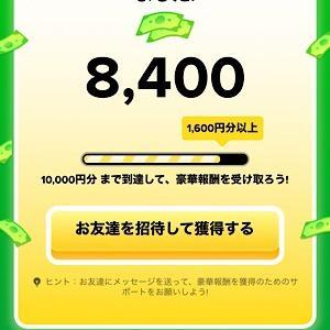 TikTokアマギフ1万円もらえるキャンペーン!