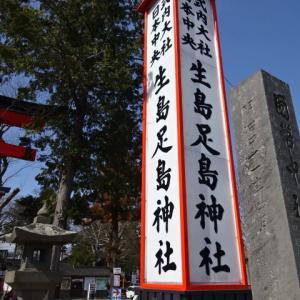 疲労困憊・・・ (生島足島神社)