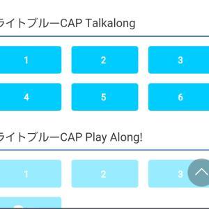 【DWE記録】ライトブルーCAP Talkalong1~3 再チャレンジ