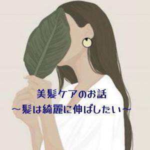 美髪ケア 〜40代からでも髪を綺麗に伸ばしたい〜