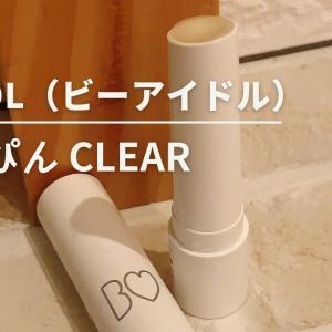 B IDOL(ビーアイドル) 〜すっぴんCLEAR〜でうるツヤの若々しい唇へ
