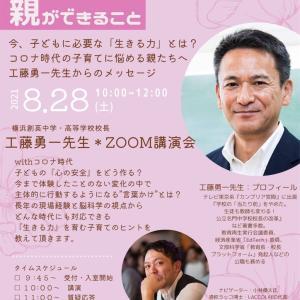 8/28(土)日本の未来を変える教育者〜工藤勇一先生zoom 講演会