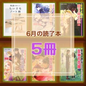 6月の読了本:5冊