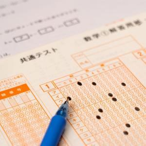 共通テストとセンター試験との違いは?受験生は何を対策すればよいのかについてわかりやすく説明してみた