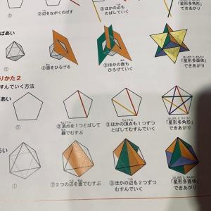 折り紙にはまった日々