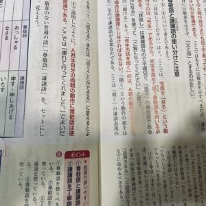 国語・文法習得