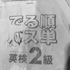 英語編/特別編:英検からの初TOEIC