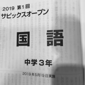 高校入試公開模試問題集:SAPIXオープン<br />