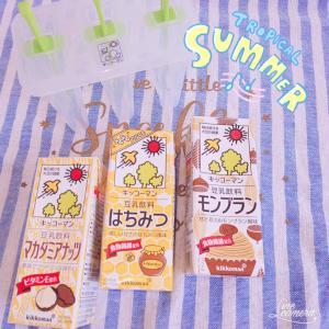 夏のおやつに豆乳アイスキャンディ
