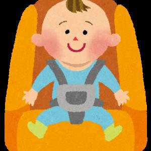 移動[チャイルドシートの話]0~3歳